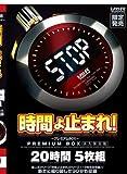 時間よ止まれ!プレミアムBOX 20時間5枚組 永久保存版 [DVD]