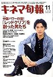 キネマ旬報 2008年 11/1号 [雑誌]