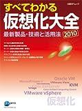 すべてわかる仮想化大全 2010 最新製品・技術と活用法 (日経BPムック)