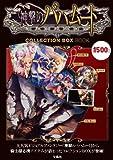 神撃のバハムート COLLECTION BOX BOOK
