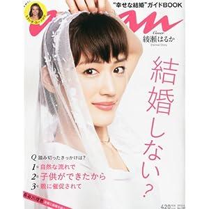 an・an (アン・アン) 2012年 6/6号 [雑誌]
