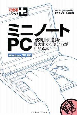 できるポケット+ ミニノートPC 「便利」「快適」を最大化する使い方がわかる本