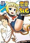恋愛☆SLG 1 (IDコミックス REXコミックス)