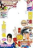 漫画アクション 2014年1月7日号