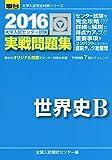 大学入試センター試験実戦問題集世界史B 2016 (大学入試完全対策シリーズ)