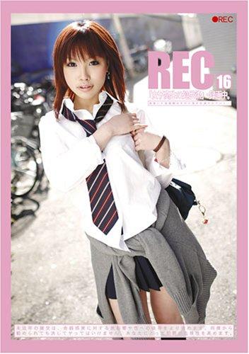 REC 16 [DVD]