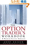 Options Trader's Workbook, The: A Problem-Solving Approach