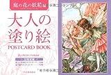 大人の塗り絵POSTCARD BOOK 庭の花の妖精編