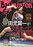 Badminton MAGAZINE (バドミントン・マガジン) 2010年 05月号 [雑誌]