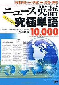 ニュース英語究極単語(きわめたん)10、000—時事英語→訳語→定義・情報