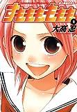 すもももももも~地上最強のヨメ~2巻 (デジタル版ヤングガンガンコミックス)
