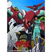 新ゲッターロボ Blu-ray BOX [Blu-ray]