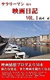 サラリーマン時々映画日記 VOL.1: ブログ「映画ノスタルジア」より厳選した50作品