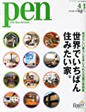 Pen (ペン) 2014年 4/1号 [雑誌]