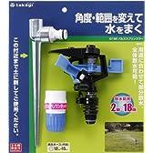 タカギ(takagi) スプリンクラー パルス G196【2年間の安心保証】