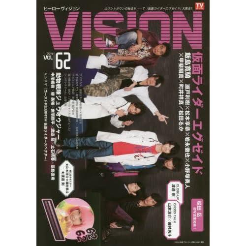 HERO VISION VOL.62 (TOKYO NEWS MOOK 585号)
