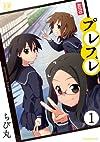 プレフレ (1) (まんがタイムKRコミックス)