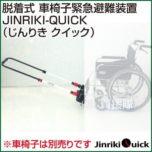 簡易装着型 けん引式 車椅子補助装置 JINRIKI-QUICK