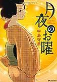 月夜のお曜 / 中島 守男 のシリーズ情報を見る