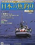 週刊 日本の魚釣り 2013年 10/23号 [分冊百科]