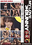 愛しのバニーガール [DVD]