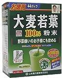 大麦若葉粉末100% 徳用 3g*44包
