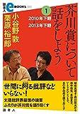芥川賞について話をしよう1 2010年下期?2013年下期 (読書人eBOOKS)