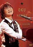 奥華子 一夜限りのSpecial Session −2010.12.25 Christmas− [DVD]