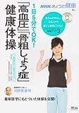 「高血圧」「骨粗しょう症」健康体操―1日5分でOK! (AC MOOK NHKきょうの健康/DVDブック 3)