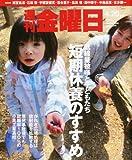 週刊 金曜日 2012年 4/20号 [雑誌]