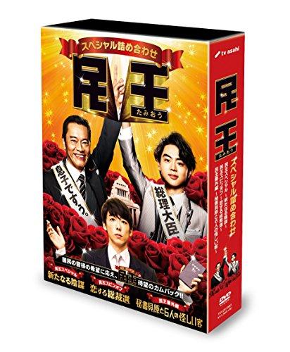 民王スペシャル詰め合わせ Blu-ray BOX[Blu-ray/ブルーレイ]