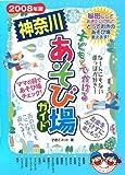 子どもとでかける神奈川あそび場ガイド 2008年版