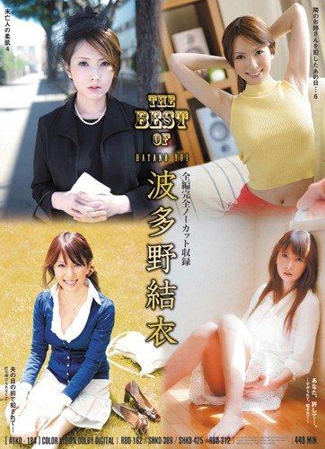 THE BEST OF 波多野結衣 アタッカーズ [DVD]