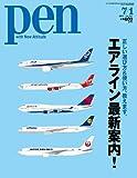 Pen (ペン) 2011年 7/1号 [雑誌]