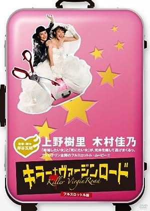 キラー・ヴァージンロード フルスロットル版 [DVD]