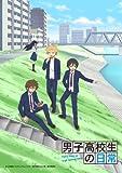 男子高校生の日常 スペシャルCD付き初回限定版 VOL.3 [Blu-ray]