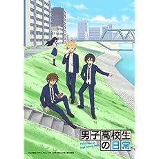 男子高校生の日常 スペシャルCD付き初回限定版 VOL.6 [Blu-ray]