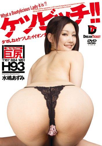 ケツビッチ!! タマんねぇケツしたイイオンナ 水嶋あずみ [DVD]