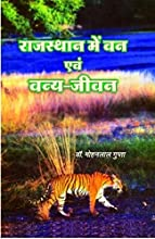 Forests and wild life in Rajasthan 23522366233223602381234123662344 235023752306 23572344 2319235723