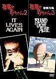 悪魔の赤ちゃん2 & 悪魔の赤ちゃん3/禁断の島 [DVD]