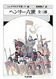 ヘンリー六世 シェイクスピア全集 19 (ちくま文庫 し 10-19)