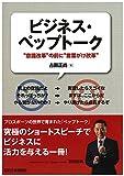 """ビジネス・ペップトーク-""""意識改革"""
