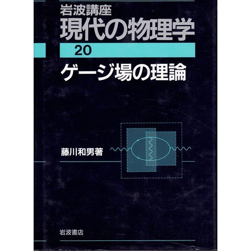 Theoretical Physics Of Course Iwanami Modern <20> Gauge Field (1993) Isbn: 4000104500 [Japanese Import] front-929155