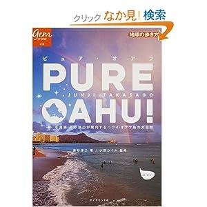 「PURE OAHU(ピュア・オアフ)」~写真家・高砂淳二が案内するオアフの大自然 (地球の歩き方 GEM STONE 18)