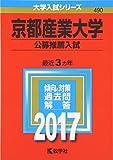 京都産業大学(公募推薦入試) (2017年版大学入試シリーズ)