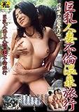 巨乳人妻 不倫温泉旅行 [DVD]