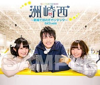 洲崎西DJCD vol.6 ~新潟で田丸がガッタッタ~