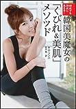 40代でも20代に見える!韓国美魔女の「くびれ&美肌」メソッド