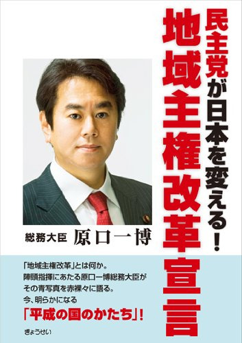 民主党が日本を変える! 地域主権改革宣言