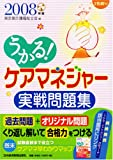 うかる!ケアマネジャー実戦問題集 2008年版 (2008)